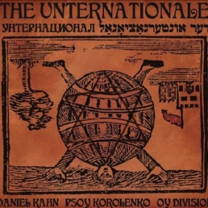 Πηγή: http://aurismedia.bandcamp.com/album/the-unternationale-the-first-unternational