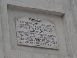 Πινακίδα σε παλιά ελληνική εκκλησία της Κωνστάντζας: από τα στοιχεία που έμειναν για να θυμίζουν ότι κάποτε η πόλη είχε μια μεγάλη και δραστήρια ελληνική παροικία.