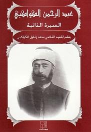 Ο Αμπντ αλ-Ραχμάν αλ-Καγουάκιμπι 1849-1902) ήταν Μουσουλμάνος από τη Συρία. Θεωρούσε τη μη-αραβική επιρροή ως αρνητική για το Ισλάμ. Ζητούσε μεγαλύτερη αυτονομία για τους Άραβες εντός της Οθωμανικής Αυτοκρατορίας και την αντικατάσταση του οθωμανικού-τούρκικου Χαλιφάτου με ένα αραβικό. Πηγή: www.arabicbookshop.net