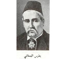 """Ο Μπούτρους-αλ-Μπουστάνι (1819-1883), ένας από τους κύριους εκπρόσωπους της αραβικής πολιτιστικής Αναγέννησης (""""Νάχντα""""). Γεννήθηκε ως Μαρωνίτης Χριστιανός στο σημερινό Λίβανο, αργότερα προσχώρησε στον Προτεσταντισμό. Η εντύπωση των βίαιων αυγκρούσεων Δρούζων-Μαρωνιτών στην πατρίδα του τον οδήγησε στην ιδέα μιας αραβικής εθνικής ταυτότητας, ως το μόνο μέσο που θα μπορούσε να φέρει την ενότητα και να αποτρέψει παρόμοιες εντάσεις στο μέλλον. Πηγή: en.wikipedia.org"""