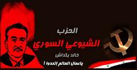 Ο Χαλίντ Μπακντάς (1912-1995) ήταν επί πολλές δεκαετίες γενικός γραμματέας του συριακού κόμματος και μια από τις πιο συμβολικές μορφές του αραβικού κομμουνισμού. Το 1954 ήταν ο πρώτος κομμουνιστής που εκλέκτηκε βουλευτής σε αραβική χώρα. https://plus.google.com/116762563755190184587/posts?pid=5908540638982287970&oid=116762563755190184587