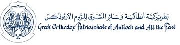 Το σημερινό Πατριαρχείο της Αντιόχειας έχει έδρα τη Δαμασκό στη Συρία, χώρα στην οποία ζουν και οι περισσότεροι πιστοί.  http://antiochpatriarchate.org/