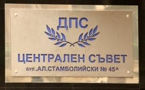 Σύμβολο του Κινήματος για την Ελευθερία και τα Δικαιώματα. http://www.bta.bg/en/c/DF/id/1036060?PageSpeed=noscript