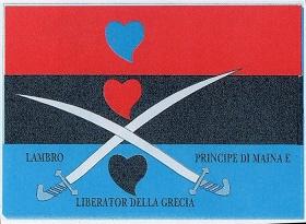 Η σημαία του Λάμπρου Κατσώνη, όταν πλέον δρούσε αυτόνομα από το Πόρτο Κάγιο της Μάνης. http://www.mixanitouxronou.gr/lampros-katsonis-o-thrilikos-thalassomachos-pou-egine-piratis-kalouse-tous-ellines-na-min-plironoun-forous-ke-perase-ta-plia-tou-pano-apo-ti-steria-gia-na-xefigi-ap-tous-tourkous-sti-tzia/